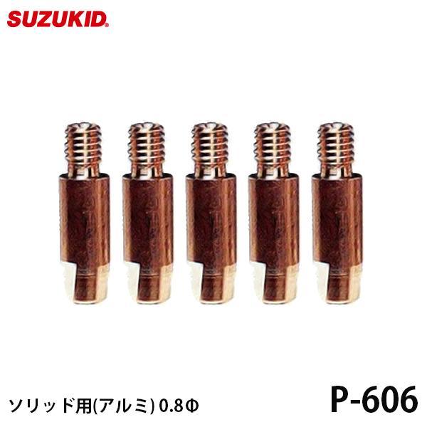 スズキッド ソリッドアルミ用チップ P-606 (5個入) [半自動溶接機 SAY-120/SAY-160 スター電器 SUZUKID 溶接機]|minatodenki