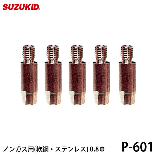 【メール便対応】スズキッド ノンガス軟鋼用チップ P-601 (5個入/0.8Φ) 【適合機種: SAY-120 SAY-160】 [半自動溶接機 スター電器 SUZUKID 溶接機]|minatodenki