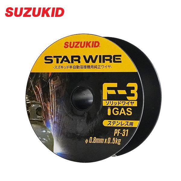 スズキッド 溶接機用ソリッドガスワイヤー PF-31 (ステンレス用0.8Φ) 【適合機種:SAY-160】|minatodenki