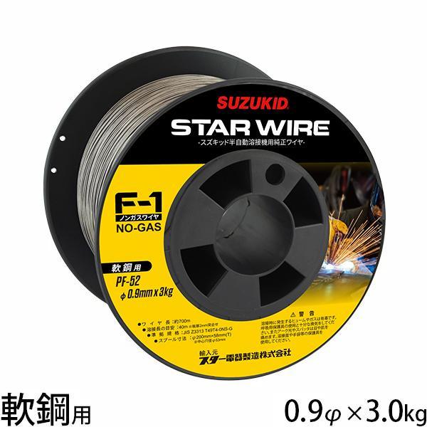 スズキッド ノンガス溶接機用フラックス入 溶接ワイヤー PF-52 (軟鋼用/0.9φ×3.0kg 900m) [スター電器 SUZUKID 溶接機 溶接ワイヤー]|minatodenki