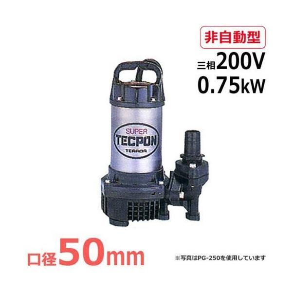 寺田ポンプ 水中ポンプ PG-750 (三相200V/0.75kW/非自動型) [テラダポンプ]|minatodenki