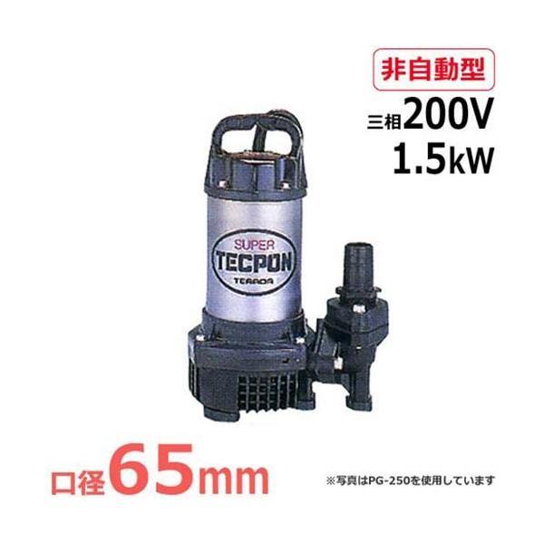 寺田ポンプ 水中ポンプ PG5-1500 (三相200V/1.5kW/非自動型) [テラダポンプ]|minatodenki