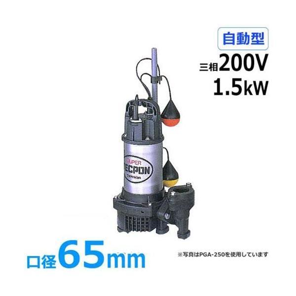 寺田ポンプ 水中ポンプ PGA5-1500 (三相200V/1.5kW/自動型) [テラダポンプ]|minatodenki