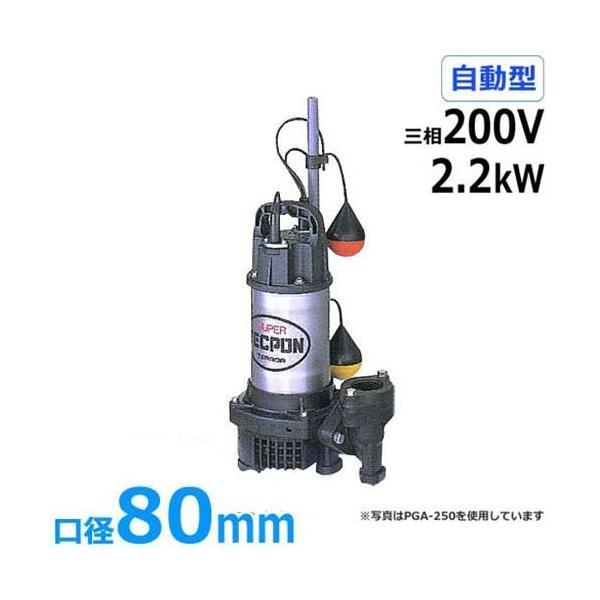 寺田ポンプ 水中ポンプ PGA6-2200 (三相200V/2.2kW/自動型) [テラダポンプ]|minatodenki