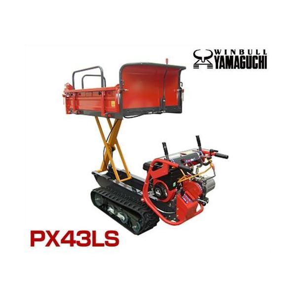 ヤマグチ クローラー運搬車 PX43LS (積載400kg・リフト能力250kg/復動油圧リフトorダンプ) [エンジン式 動力運搬車]