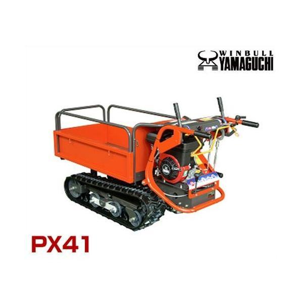ヤマグチ クローラー運搬車 PX41 (積載400kg/手動ダンプ) [エンジン式 動力運搬車]