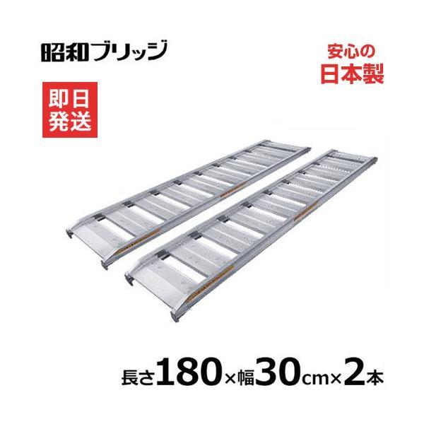 昭和ブリッジ アルミブリッジ 2本セット PRO-6-30-0.8 (長さ180cm×幅30cm/積載重量800kg) [道板]|minatodenki