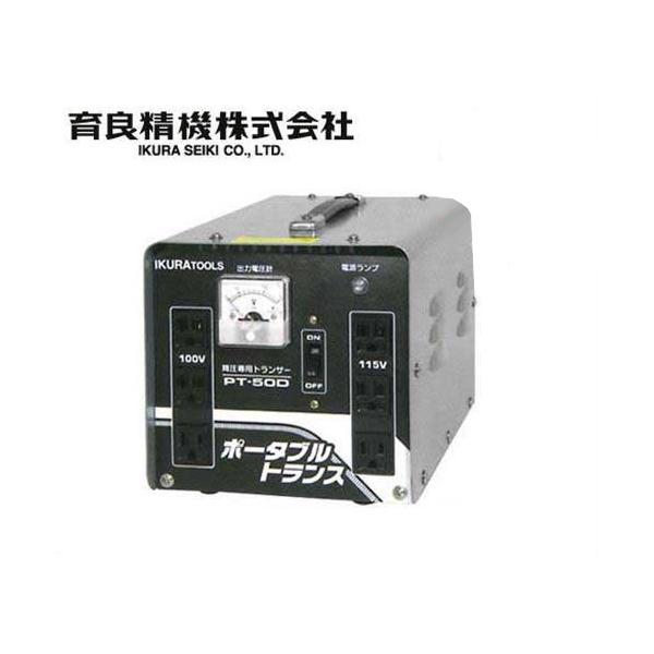 イクラ 大容量型ダウントランス PT-50D (連続50A) [変圧器 降圧トランス]|minatodenki