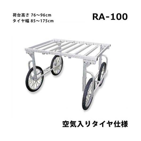 ハラックス アルミ製 収穫台車 楽太郎 RA-100 (空気入りタイヤ/荷台高さ76〜96cm)