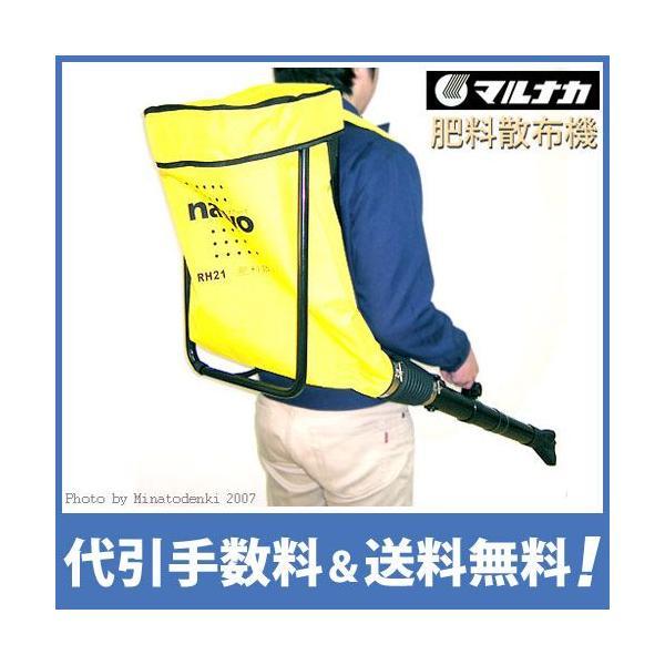 【取扱終了】マルナカ 肥料散布機 ナティーボ (袋容量20kg)|minatodenki