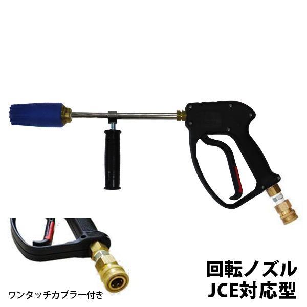 オーミヤ 高圧洗浄機用回転ノズルショートガン (ワンタッチカプラー付き) 【対応機種:工進 JCE-1408DX/JCE-1510K】|minatodenki