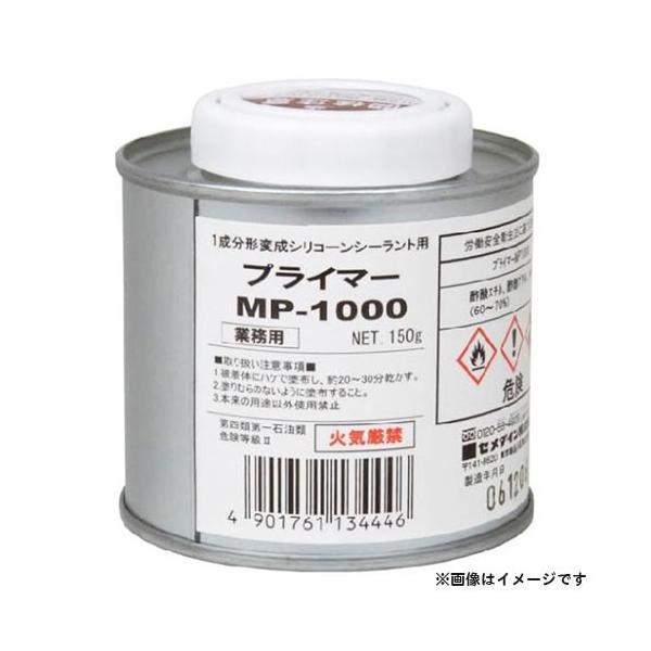 セメダイン プライマーMP-1000 変成用150g SM-001 4901761134446