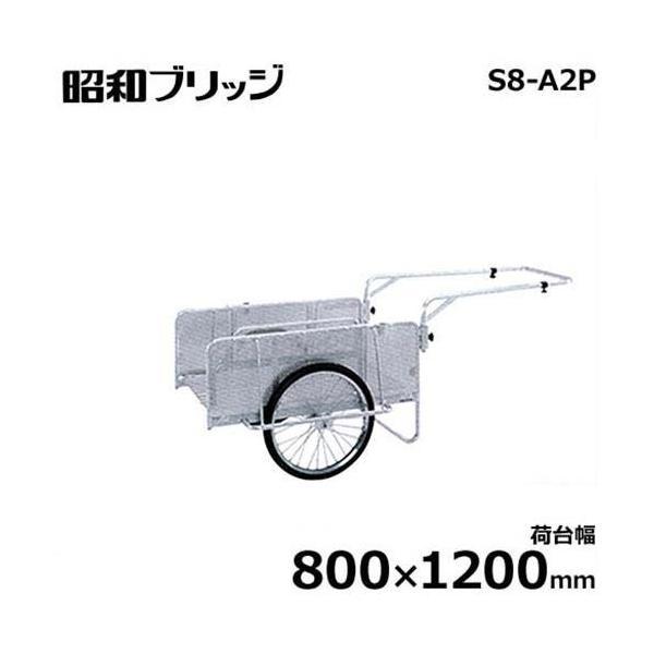 昭和ブリッジ 小型アルミ製リヤカー S8-A2P (荷台幅800×1200mm/側板パンチングメタル/20インチ・チューブタイヤ/折りたたみ式)