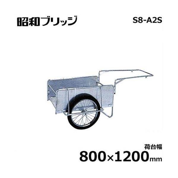 昭和ブリッジ 小型アルミ製リヤカー S8-A2S (荷台幅800×1200mm/側板平板/20インチ・チューブタイヤ/折りたたみ式)