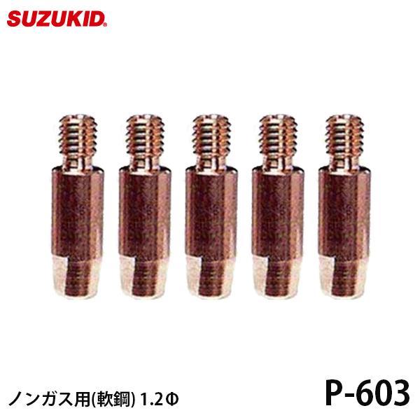 スズキッド ノンガス軟鋼用チップ P-603 (5個入/1.2Φ) 【適合機種:SAY-160】 [スター電器 SUZUKID 半自動溶接機] minatodenki