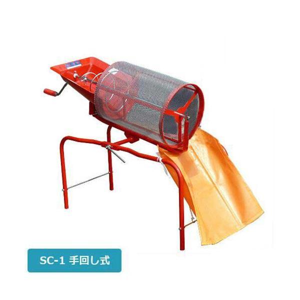 みのる 回転式 土ふるい機 SC-1 (手回し式/網目4mm) [砂ふるい機 篩機 回転ふるい機 回転フルイ]|minatodenki