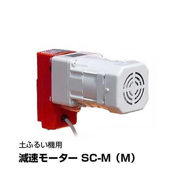 みのる 回転式土ふるい機用オプション 『100V減速モーター』 SC-M(M)|minatodenki
