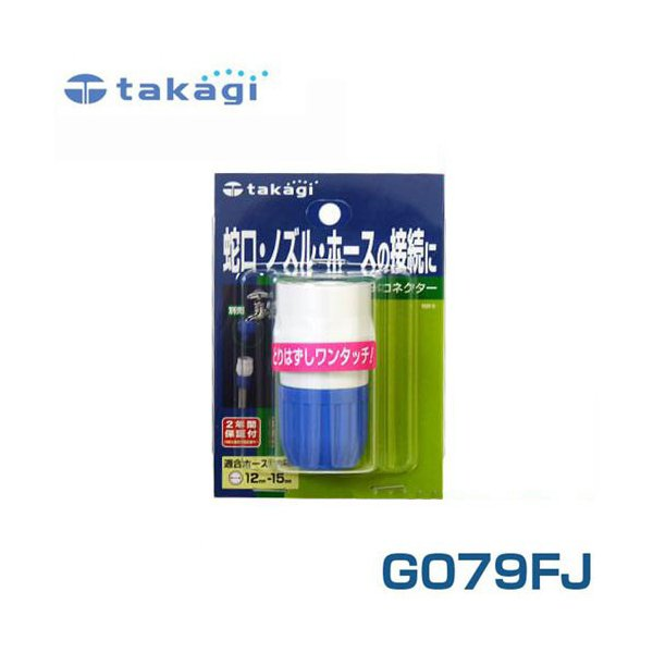 タカギ コネクター G079FJ (適合ホース:内径12mm〜15mm)