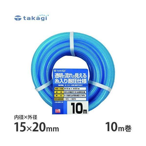 タカギ 園芸散水用ホース クリア耐圧ホース15×20 10m カットホース PH08015CB010TM (ホース内径15mm) [園芸用 散水ホース 水道ホース]