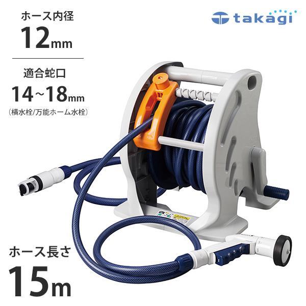タカギ ホースリール マーキュリー2 ツイスター 15m巻 RT215TNB (ホース内径12mm)