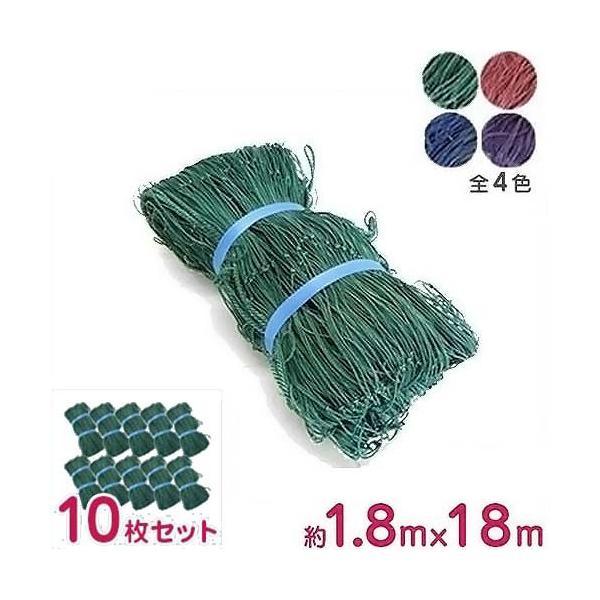 多用網 180cm×18m 10枚セット (カラー:緑・青・赤・紫/再生海苔網使用) [のり網 防獣ネット イノシシ シカ 犬 ネコ 防鳥ネット]|minatodenki