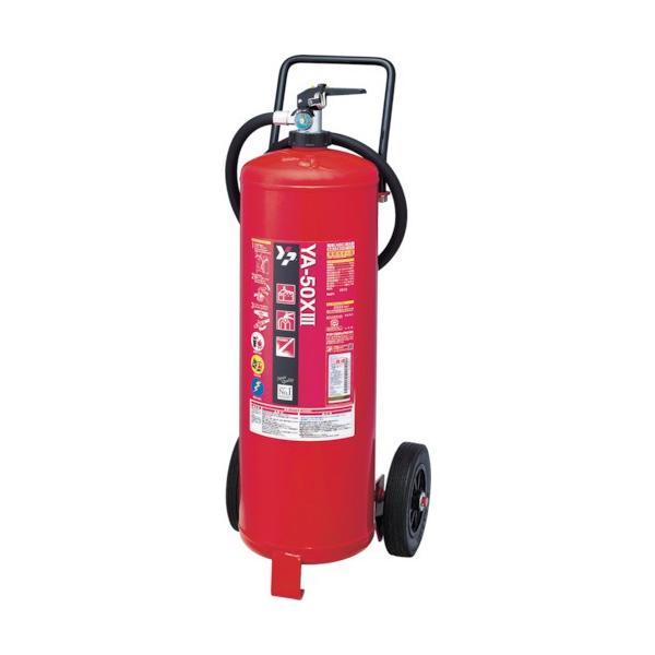 ヤマト ABC粉末蓄圧消火器50型 YA50X3 [YA-50X3][r20][s9-833]