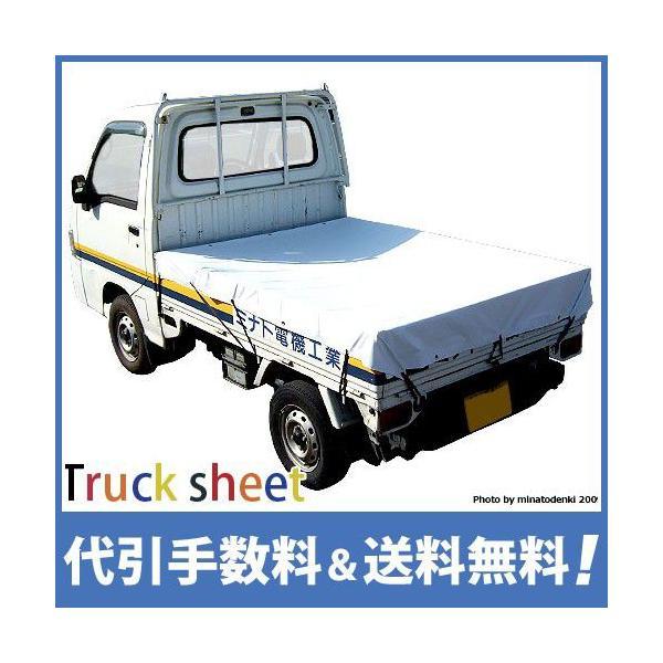 【取扱終了】ナンエイ 軽トラック用 荷台シート ホワイト (ゴムバンド+フック付き) minatodenki