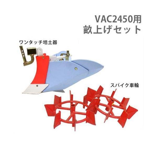 イセキアグリ 耕運機 VAC2450専用 畝上げセット (ワンタッチ培土器+スパイク車輪付き)