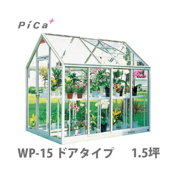 ピカコーポレーション 屋外用ガラス温室 WP-15 (ドアタイプ/1.5坪/天窓付)|minatodenki