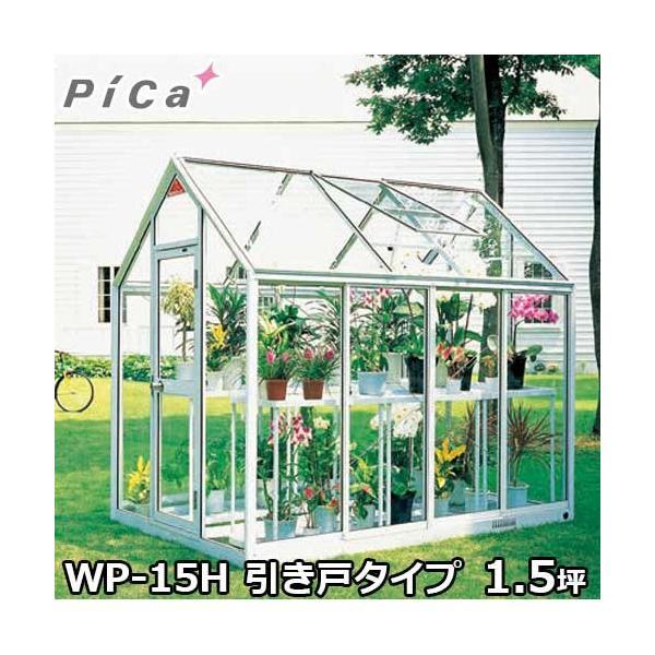 ピカコーポレーション 屋外用ガラス温室 WP-15H (引き戸タイプ/1.5坪/天窓付)|minatodenki