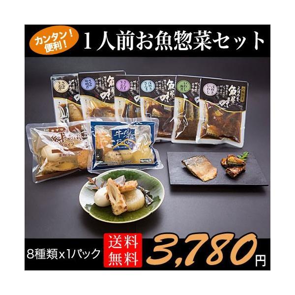 (送料無料)1人前お魚惣菜セット|minatoya-qbay