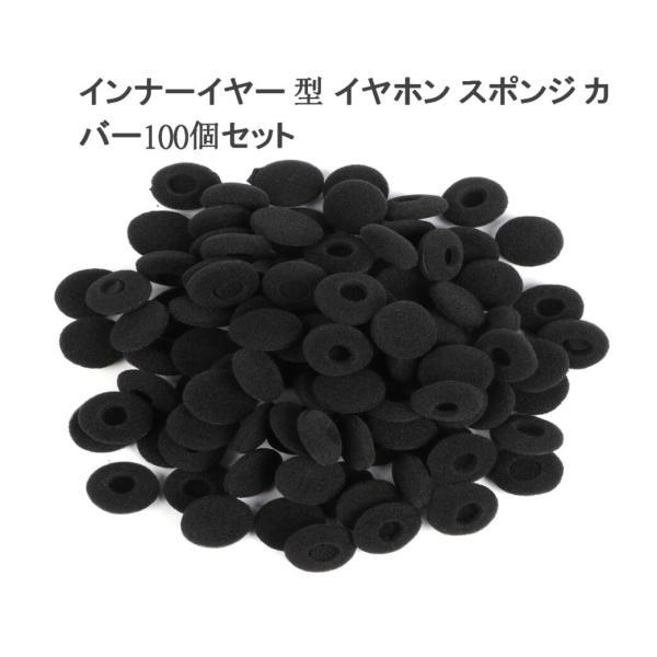 インナーイヤー 型 イヤホン スポンジ カバー 外径18mm 黒 100個セット イヤーパッド クッション           【送料無料】mmk-m97