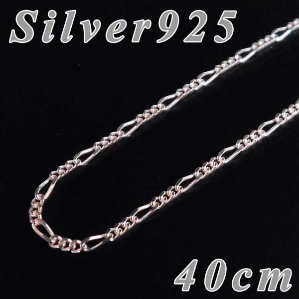 シルバー925 シルバーチェーン 40cm フィガロチェーン ネックレス