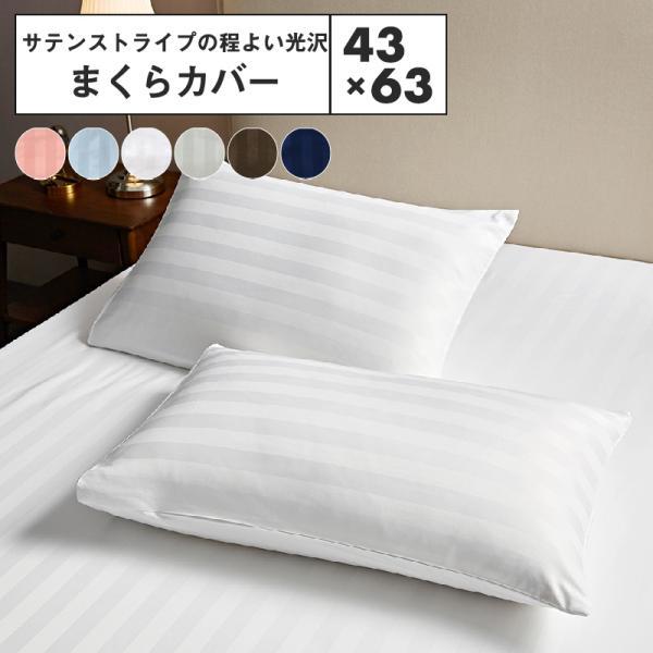 枕カバー43×63おしゃれサテンホテルまくら M便1/3 安い
