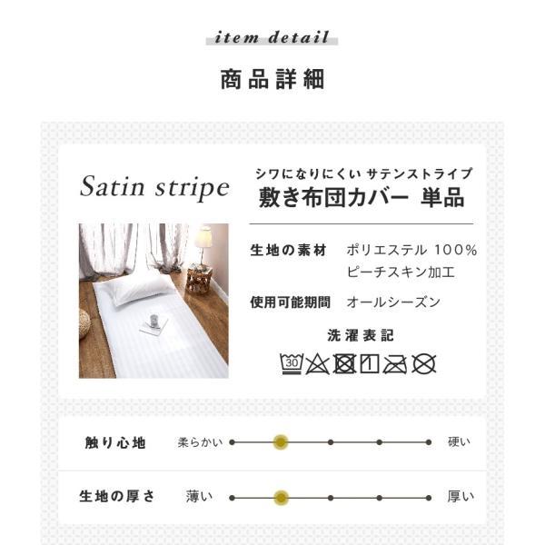 敷き布団カバー ダブル 145×215cm おしゃれ サテンストライプ ホテル仕様|minet|15
