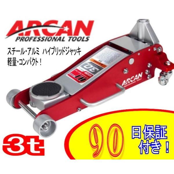 【みねや】ARCAN 3t 低床スチール・アルミハイブリッドジャッキ【安心の90日間保証・送料込み】(アルカン)HJ3000JP NOS 3tジャッキスタンドがセットでお得!