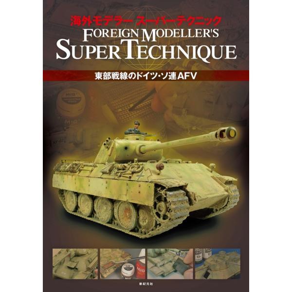 海外モデラー スーパーテクニック 東部戦線のドイツ・ソ連AFV  Foreign Modeler's Super Technique [978-4-7753-1045-8]