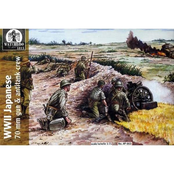 日本軍 70mm野砲&砲兵 WWII(フィギュア16体/大砲2門入) 1/72 ...
