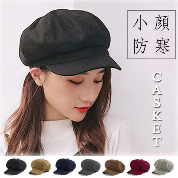 キャスケットレディース秋冬帽子キャップ無地防寒ハンチング帽つば付き小顔効果帽子おしゃれきれいめ ネコポス可