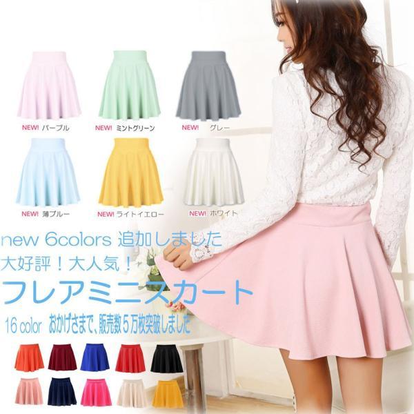 フレアスカート ミニスカート ハイウエスト skirt レディース 無地スカート メール便送料無料|miniministore
