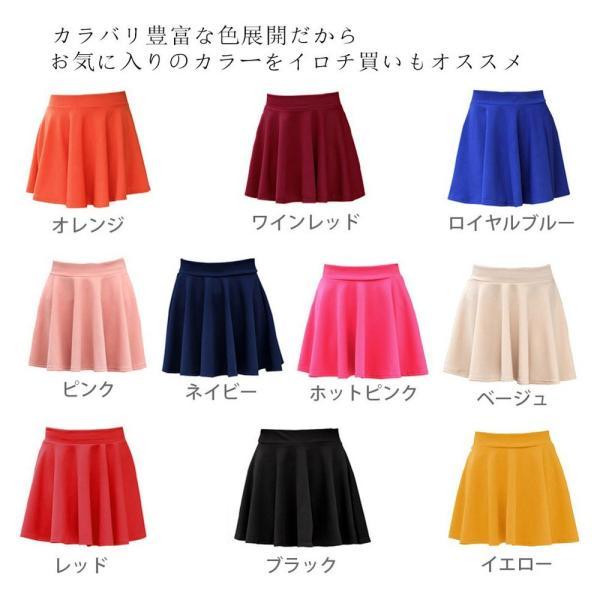 フレアスカート ミニスカート ハイウエスト skirt レディース 無地スカート メール便送料無料|miniministore|04