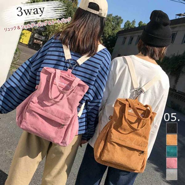 3wayリュックレディースショルダーバッグかわいい大容量軽量通勤通学リュック学生トートバッグ