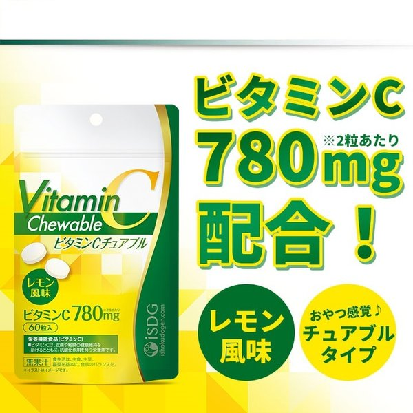 【ケース販売】ビタミンCチュアブル 60粒×50個<医食同源ドットコム>