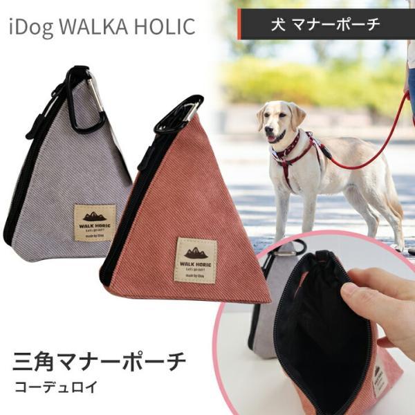 【ポスト投函】【 犬 マナーポーチ 】iDog WALKA HOLIC 三角マナーポーチ コーデュロイ