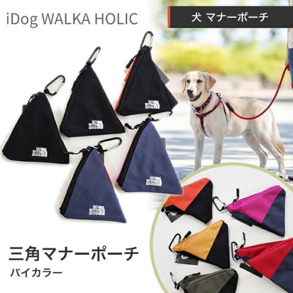 【ポスト投函】【 犬 マナーポーチ 】iDog WALKA HOLIC 三角マナーポーチ バイカラー