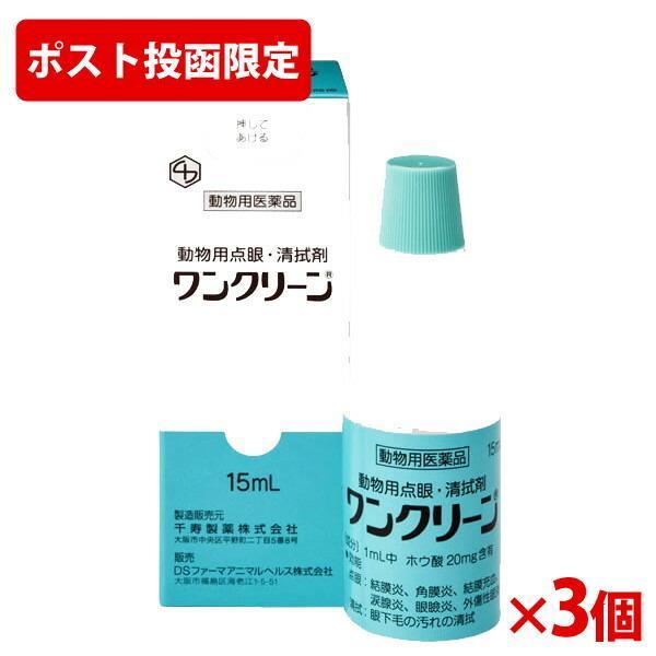3個入ワンクリーン 動物用点眼・清拭剤 ワンクリーン 15ml×3個 犬猫用 動物用医薬品