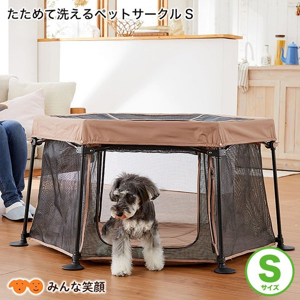 犬用 たためて洗えるペットサークル S 日本育児 超小型犬・小型犬用 ペット用品 犬用品 サークル