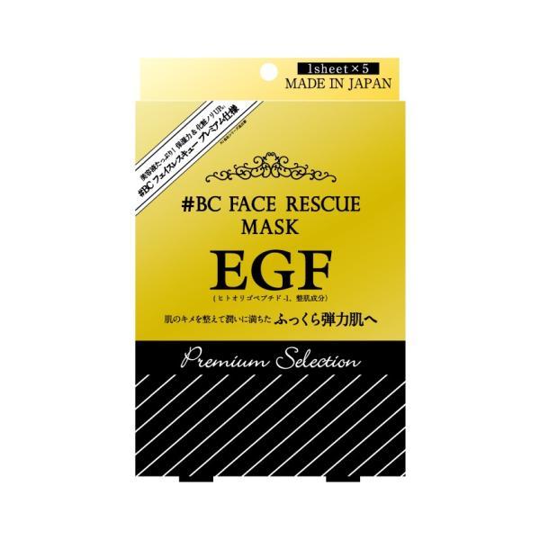 EGF #BC フェイスレスキュー フェイスレスキューマスクEX プレミアムセレクション 1P × 5 (フェイスマスク)|minnanohappiness