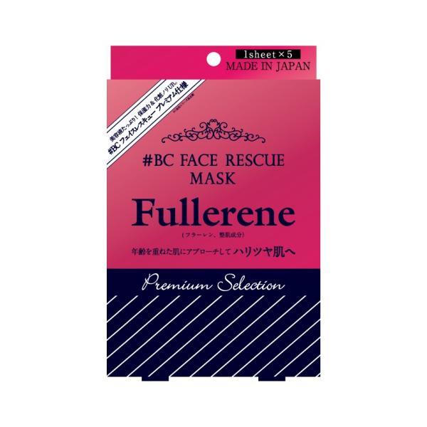 フラーレン #BC フェイスレスキュー フェイスレスキューマスクEX プレミアムセレクション 1P × 5 (フェイスマスク)|minnanohappiness