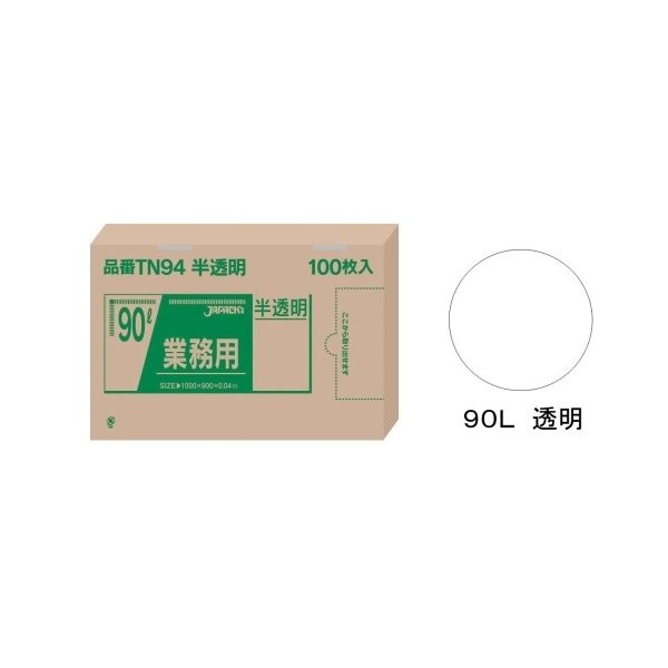 業務用強力ポリ袋 100枚箱入  90L 透明 TN93(8-1347-0811)
